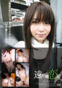 遠距離恋愛 〜5つのラブストーリー~ 02