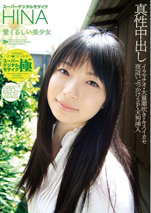 KUMD007 | スーパーデジタルモザイク HINA 愛くるしい美少女