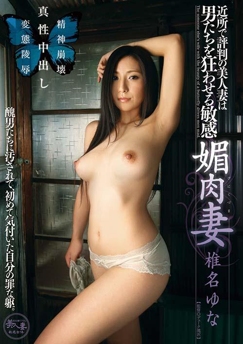 KUMD012 | 近所で評判の美人妻は男たちを狂わせる敏感媚肉妻