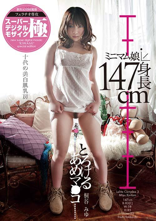 スーパーデジタルモザイク 未●年 桐谷みゆ 身長147cmミニマム娘 とろけるあめマ●コ