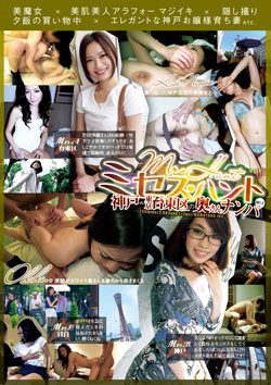 MDSS003 | ミセスハント №3 ~神戸vs.東京台東区の奥さんナンパ~