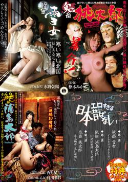 【セル限定・特典ディスク付】エロすぎる 日本昔ばなし 1