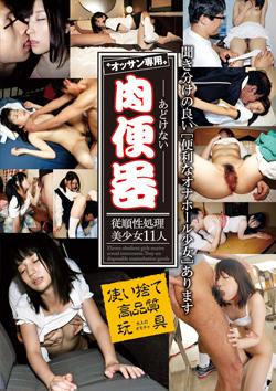 MMB001 | 〝オッサン専用〟あどけない肉便器 従順性処理美少女11人
