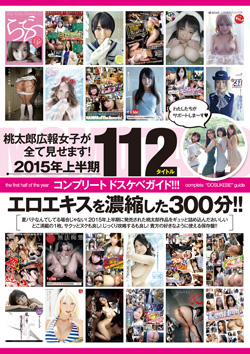 桃太郎広報女子が全て見せます! 2015年上半期112タイトル コンプリートドスケベガイド!!!