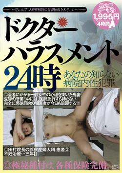 MMB008 | ドクターハラスメント24時   ~あなたの知らない病院内性犯罪~