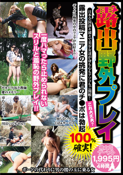 露出野外プレイ 日本全国津々浦々で美少女達が身も心もアソコもご開帳! 露出投稿マニア女の挑発に君のチ◯ポは勃起100%確実!
