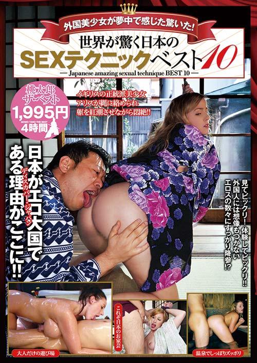 MMB063 | 外国美少女が夢中で感じた驚いた!世界が驚く日本のSEXテクニックベスト10