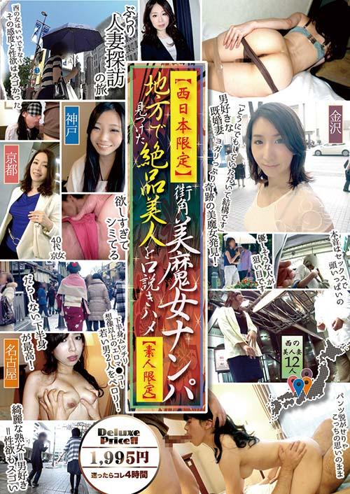 MMB069 | 【西日本限定】街角美魔女ナンパ  地方で見つけた絶品美人を口説きハメ【素人限定】