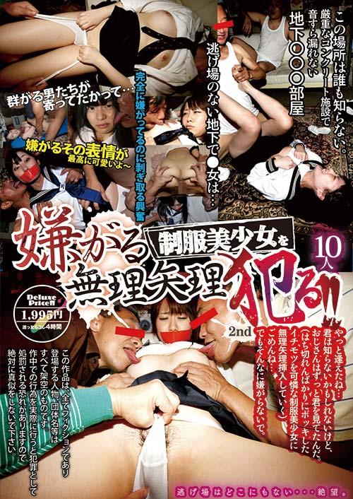 MMB100 | 嫌がる制服美少女を無理矢理犯る!2nd