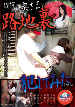 MMB130 | (驚愕)奥さまを路地裏で犯してみた(中田氏)