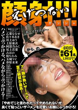 MMB157 | えげつない顔射!!! 「やめて!」と言われたってやめられないぜ、臭くて粘っこいザーメンを可愛いお顔にぶっかけろ!