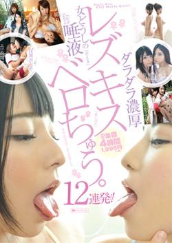 MMB158 | レズキス 女どうしの唾液ダラダラ濃厚ベロちゅう12連発