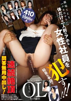 MMB159 | ナマイキOL生け捕り!体だけは一人前のアホな女性社員を姑息な手段で犯す