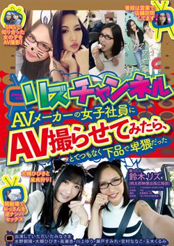 MMB210 | リズチャンネル AVメーカーの女子社員にAV撮らせてみたら、とてつもなく下品で卑猥だった