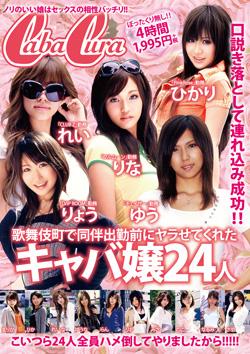 歌舞伎町で同伴出勤前にヤラせてくれたキャバ嬢24人