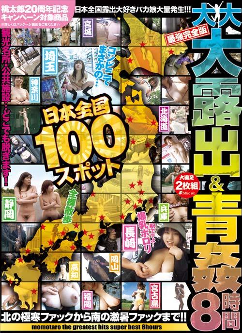 MMO008 | 日本全国100スポット大大大露出&青姦8時間 最強完全版 北の極寒ファックから南の激暑ファックまで!!