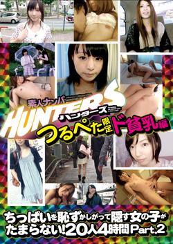 SNHD019 | 素人ナンパHunters つるぺた限定ド貧乳編 ちっぱいを恥ずかしがって隠す女の子がたまらない!20人4時間 Part.2