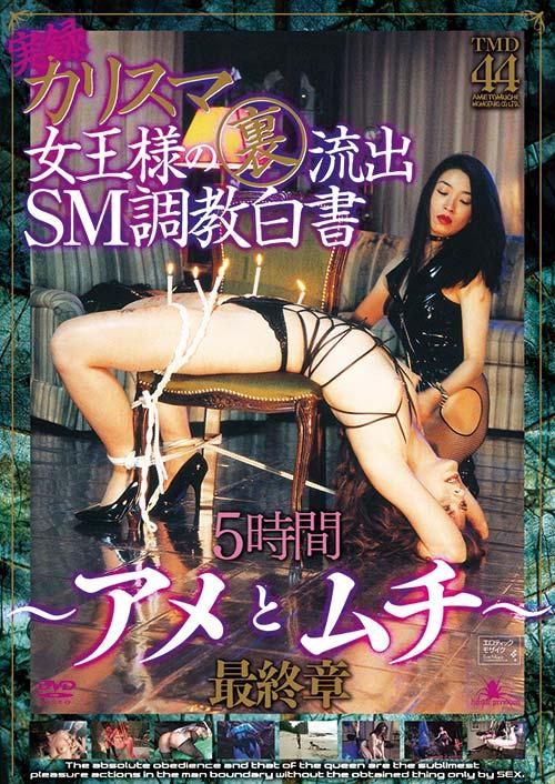 アメとムチ 最終章 ~実録  カリスマ女王様の裏流出 SM調教白書 5時間~