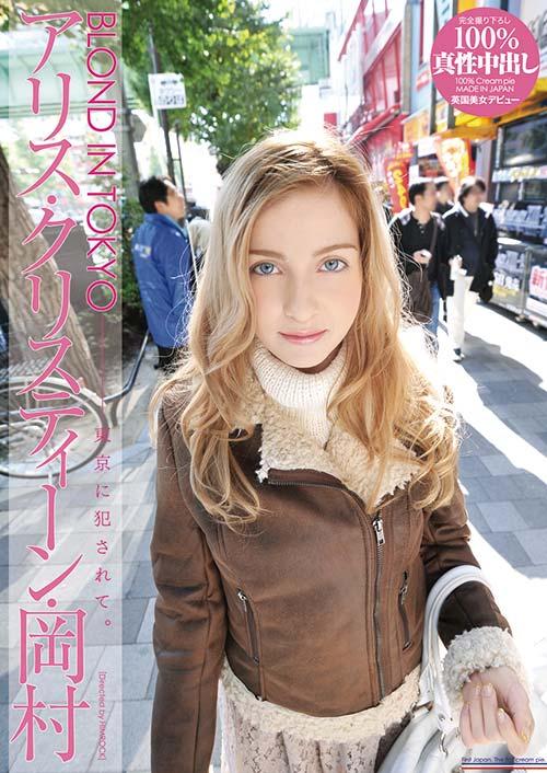 BLOND IN TOKYO~東京に犯されて…