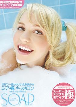 YMDD035 | SOAP 世界で一番かわいい北欧美少女 ミア・楓・キャメロン a.k.a. Mia Malkova