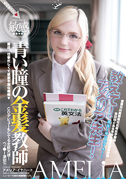 YMDD071 | 青い瞳の金髪教師 教えてアメリア先生!