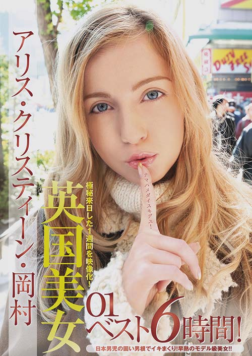 YMDD085 | 英国美女 アリス・クリスティーン・岡村 ベスト6時間!