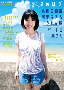 はめログ 香川の奇跡 可愛すぎるうどん屋パートの奥さん